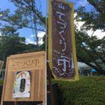 「高知県/マーケット」山の奥地にお洒落なマーケットが出現!お山のてづくり市(高知県の山の中 れいほく)