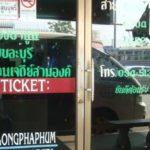 「タイ国内旅行」観光地化一歩手前「サクラブリ」に行く行き方 3通りを徹底解説
