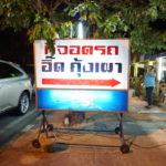 [バンコクグルメ] イット(อี๊ด)〜 バンコク郊外 チャオプラヤ川を渡って車で30分 タイ人でにぎわうエビ焼き有名店!サービスも良いので行く価値アリ