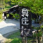 「宿泊情報(古民家)」佐賀県三瀬村 で美味しいご飯とホスピタリティを経験【農家民宿 具座】