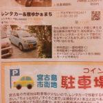 「レンタカー情報18件/宮古島」年中満車!ご予約はお早めに!