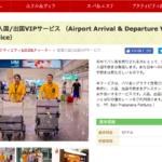 「バリ島」子連れに嬉しい!空港のVIPレーンを使う方法