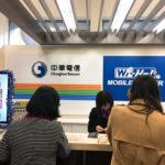 「台湾」 松山空港でSimカードを手に入れる方法とデザリング